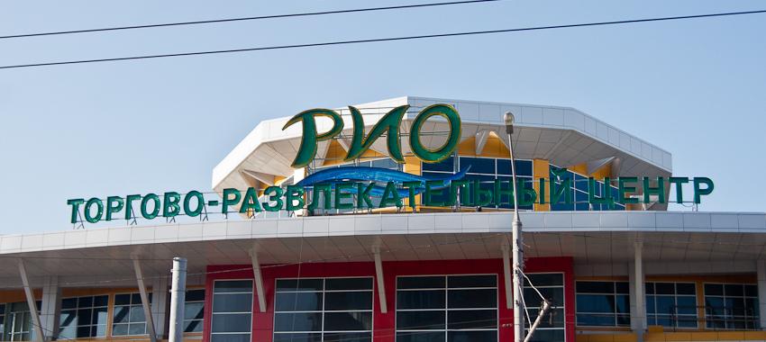 В Ростове откроется новый ТРЦ «РИО»