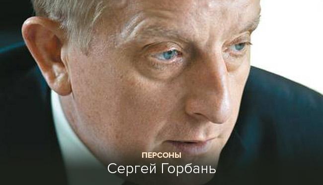 Неофициальная виртуальная приёмная Сергея Горбаня