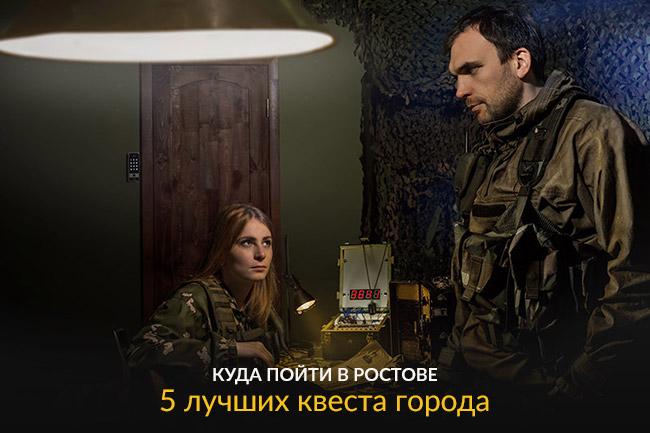 Лучшие квесты Ростова