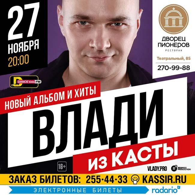 Влади в Ростове